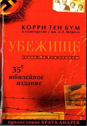 Убежище. 35-е юбилейное издание Корри Тен Бум, фото 2