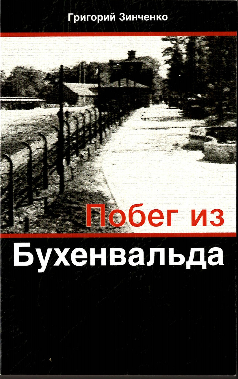 Побег из Бухенвальда. Григорий Зинченко