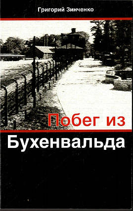Побег из Бухенвальда. Григорий Зинченко, фото 2