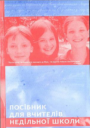 Посібник для вчителів недільної школи Луцик С.М., Оніщук Л.Ф., Савчук Н.П. и пр., фото 2