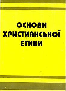 Основи християнської етики. Посібник для 5 класу загальноосвітніх навчальних закладів Жуковский В.М.