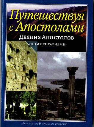 Путешествуя с Апостолами. Деяния Апостолов с комментариями В.Н. Кузнецова, фото 2