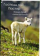 """Господь мій пастир. Нотний збірник """"Зійдімо на Голгофу"""""""