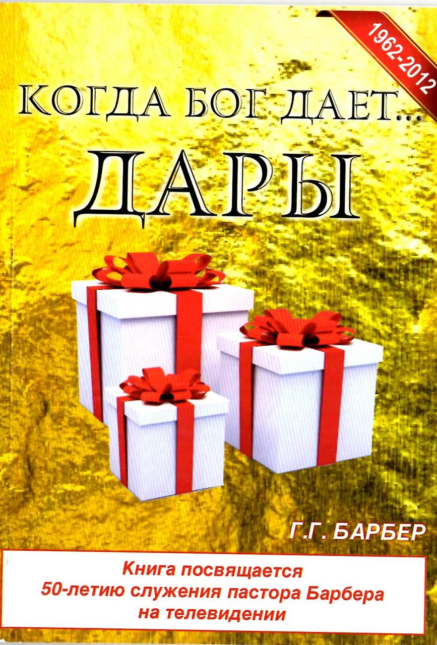 Когда Бог дает дары. Г.Г. Барбер