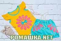 Детский летний костюм р. 98 для девочки тонкий ткань КУЛИР 100% хлопок ТМ Ромашка 3563 Оранжевый