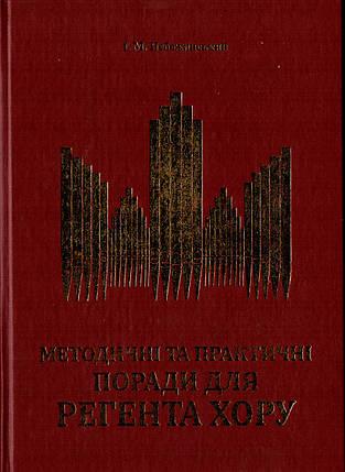 Методичні та практичні поради для регента хору /підручник/ І. М. Небожинський, фото 2