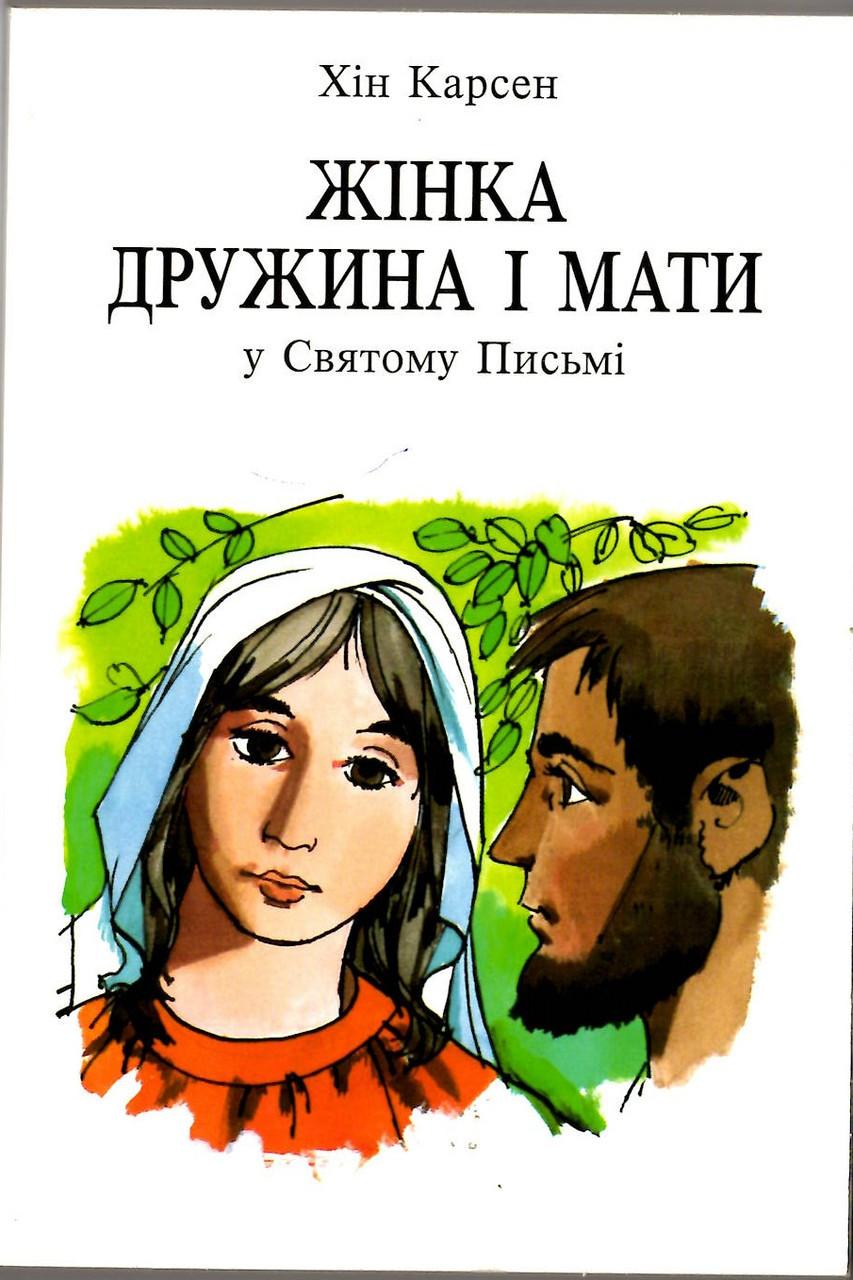 Жінка, дружина і мати у Святому Письмі Хін Карсен