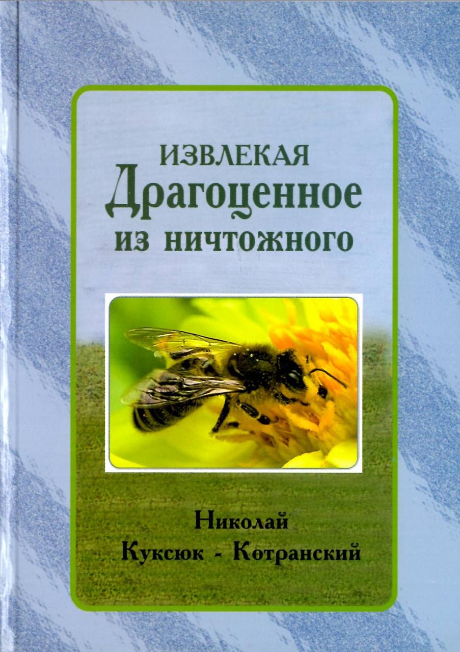 Извлекая драгоценное из ничтожного. Книга вторая Николай Куксюк-Котранский