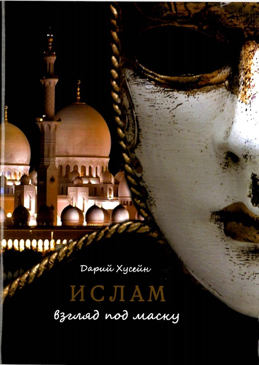Ислам: взгляд под маску. Дарий Хусейн