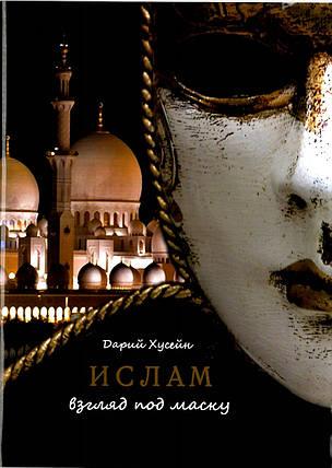 Ислам: взгляд под маску. Дарий Хусейн, фото 2