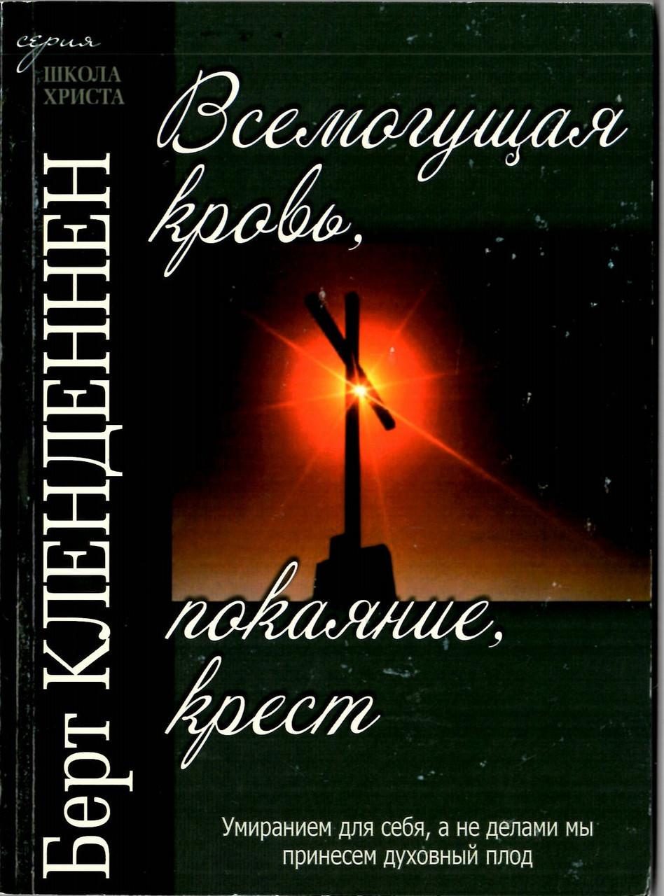 Всемогущая кровь, покаяние, крест Берт Кленненден