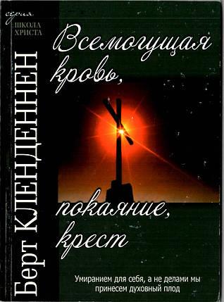 Всемогущая кровь, покаяние, крест Берт Кленненден, фото 2