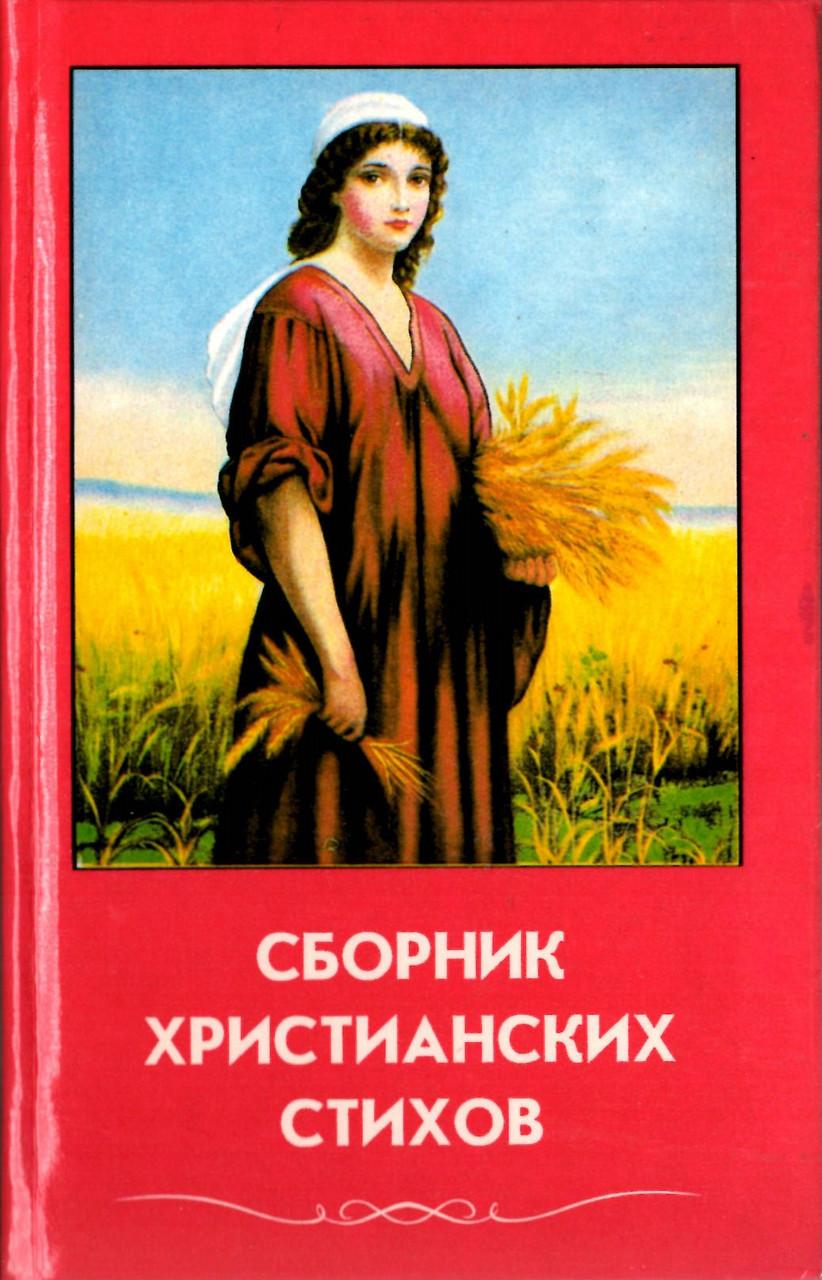 Сборник христианских стихов