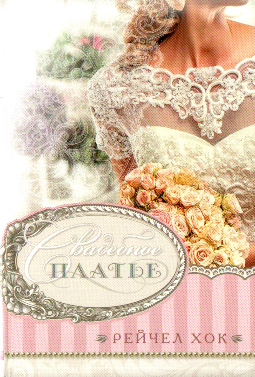 Свадебное платье. Рейчел Хок.