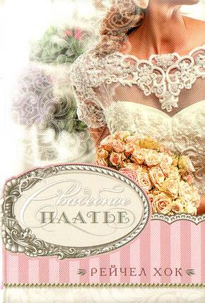 Свадебное платье. Рейчел Хок., фото 2