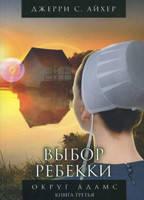 Выбор Ребекки. Книга 3. Джерри С. Айхер., фото 2