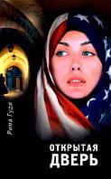Открытая дверь.Замечательные правдивые истории о чудесах, совершаемых Господом в мусульманском мире. Рима Гуди