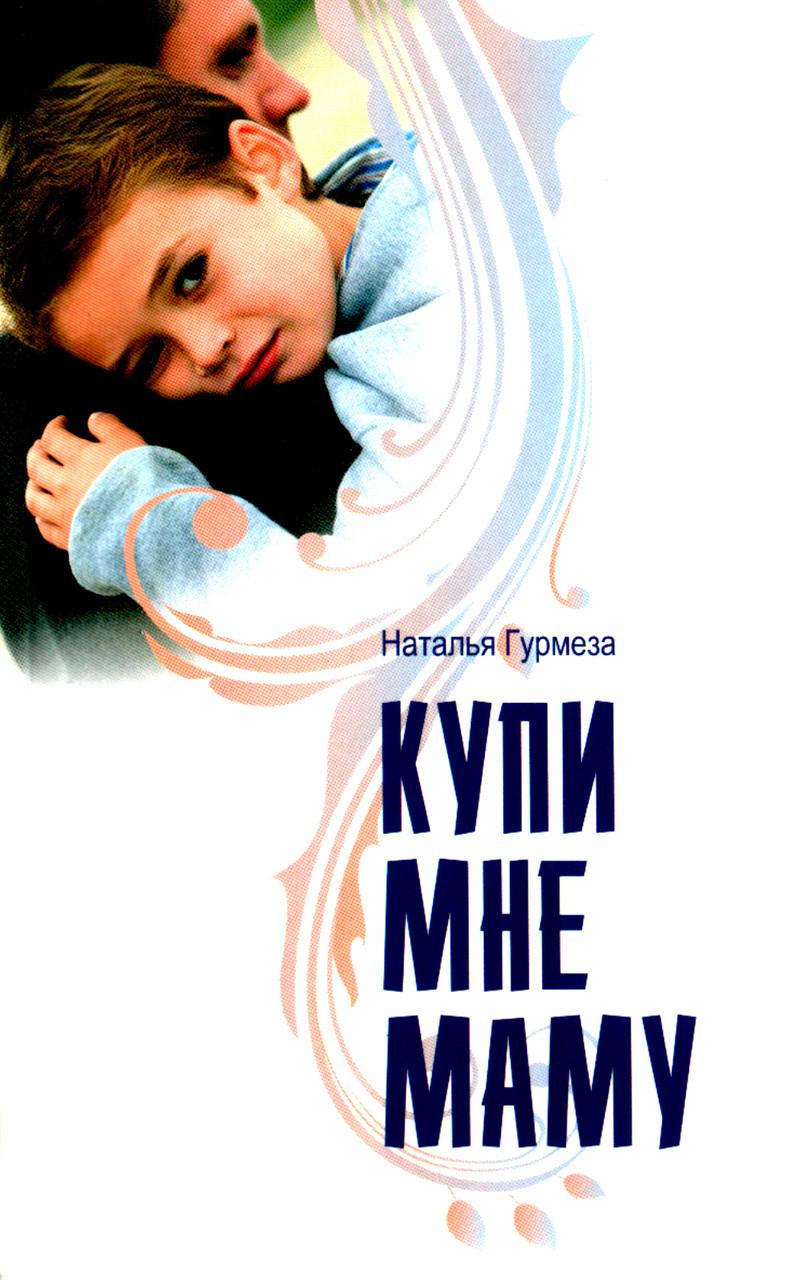 Купи мне маму. Наталья Гурмеза.
