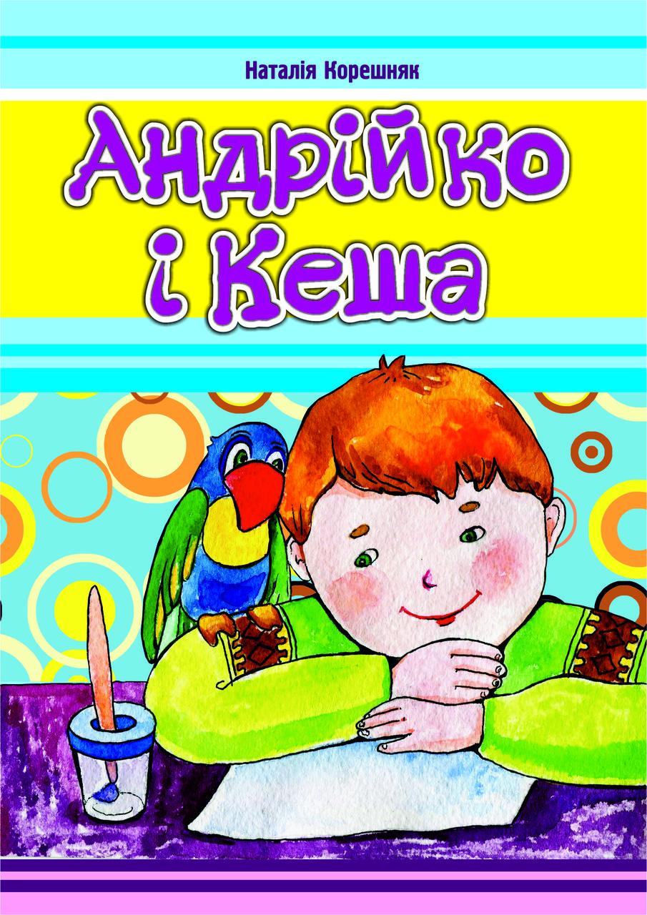 Андрійко і Кеша
