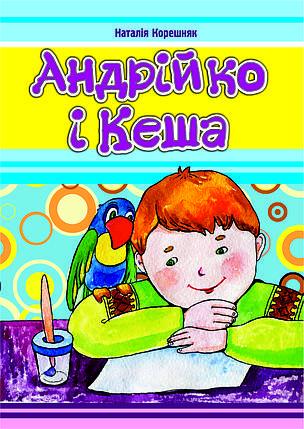 Андрійко і Кеша, фото 2