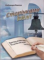 Сторінками Біблії. Любомира Ковтун.