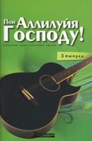 Пой Аллилуйя Господу .3 выпуск + CD.