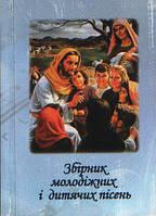 Збірник молодіжних і дитячих пісень. Михайло Михайлюк