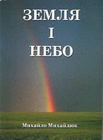 Земля і небо (вірші) Михайло Михайлюк.