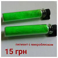 Зеленый пигмент ( втирка )