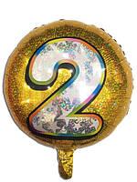 Шар фольгированный круглый золотой голограмма, цифра 2, диаметр 45 см