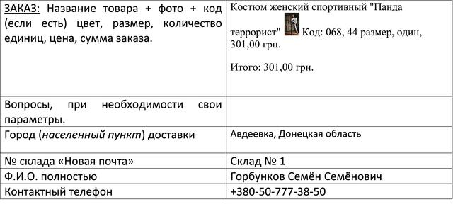 Таблица заказа розница Украина