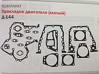 Комплект прокладок двигателя Д-144 Т-40 малый паронит