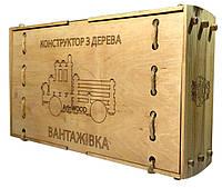 Конструктор из дерева ГРУЗОВИК 01-102