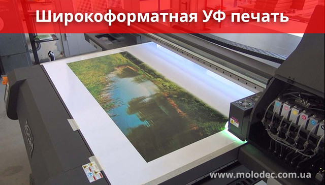 Прямая УФ печать на пластике