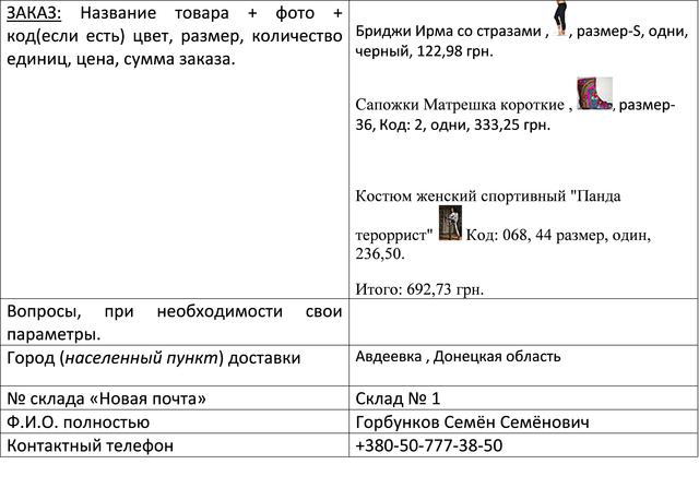 Таблица заказа опт Украина