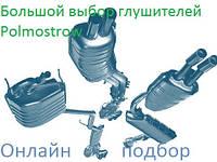 глушитель Citroen Berlingo/Peugeot Partner 1.1i; 1.4i; 1.6i; 1.8i; 96-