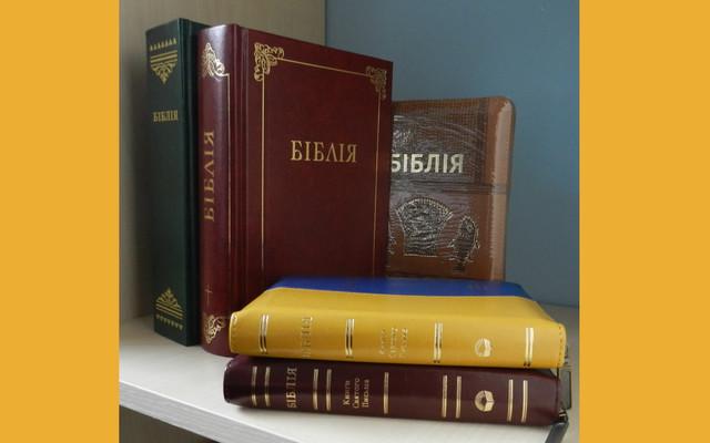 Біблії українською мовою