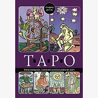Альфред Дуглас Таро: происхождение, значение и использование карт