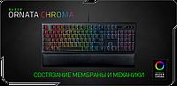 RAZER Ornata CHROMA (RZ03-02040700-R3R1)