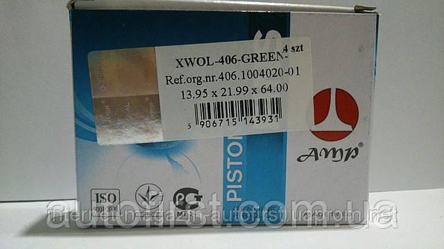 AMP AMP-ЗМЗ-406 Палец поршневой зеленый ГАЗ 406 (Польша)