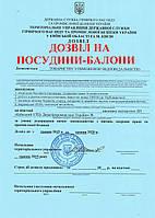 Разрешение эксплуатацию БАЛОНОВ