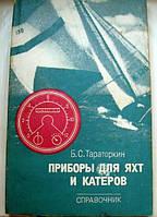 Б.Тараторкин Справочник Приборы для яхт и катеров