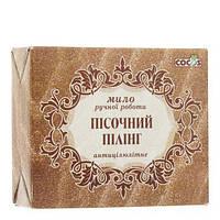 """Натуральное мыло-скраб ручной работы """"Песочный пилинг"""", 100 г"""