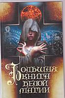 Большая книга белой магии О.В.Завязкин