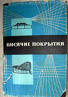 Висячие покрытия. Труды совещания по исследованию и внедрению висячих покрытий. 1962 год
