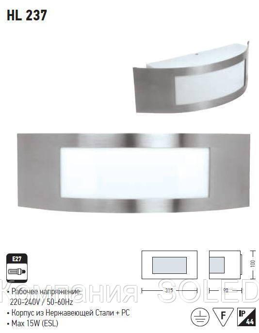 Светильник фасадный IP44 настенный 60w E27
