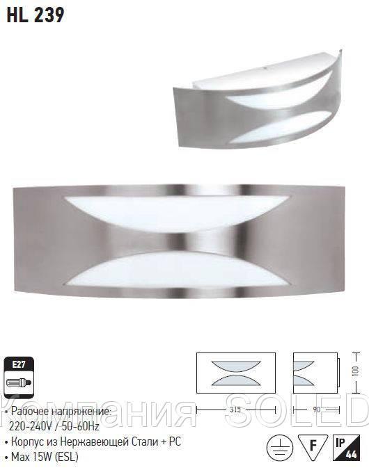 Светильник садово-парковый IP44 настенный 60w E27