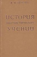 Ф.М.Березин История лингвистических учений