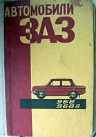 Автомобили ЗАЗ 968 Руководство по эксплуатации