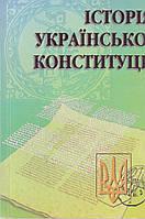 Історія української конституції